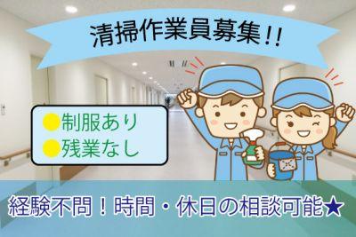 【病院関連施設内での清掃業務】経験不問!勤務時間