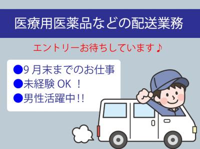 ▽医療用医薬品などの配送業務▽男性活躍中!