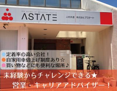 【正社員・未経験歓迎】地域密着の人材サービス会社