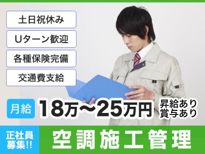【空調施工管理】経験・資格が活かせる!創業100年