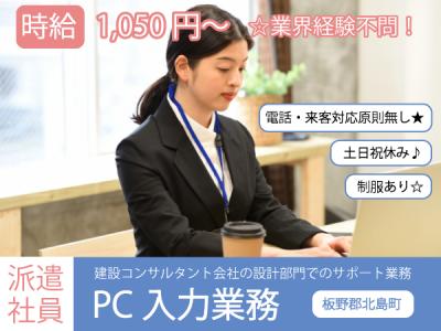 【PC入力業務】電話・来客対応原則無し★土