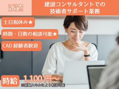 ◆PC(CAD)操作員【技術者補佐】土日祝休み