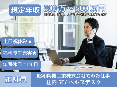【社内SE/ヘルプデスク】想定年収300万~500万円!