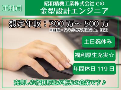 【金型設計エンジニア】福利厚生充実★年間休日119日