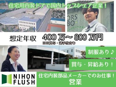 小松島市【正社員!営業】想定年収400万~800万円!