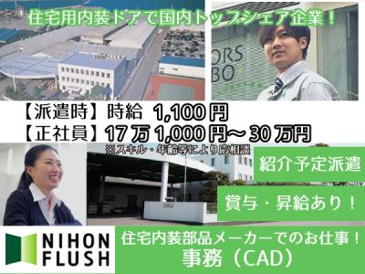 【紹介予定派遣!事務(CAD)】福利厚生充実☆