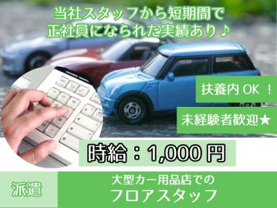 徳島市三軒屋町【カー用品店でのフロアスタッフ】フ