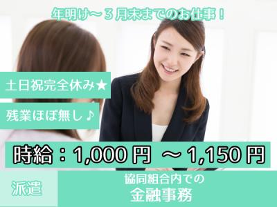 名東郡【金融事務】年明け~3月末までのお仕事!残