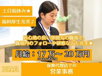 徳島市【保険代理店での営業事務】土日祝休み★金融
