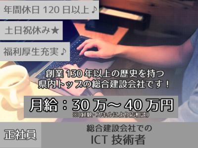 徳島市【ICT技術者】土日祝休み★年間休日120日以上♪