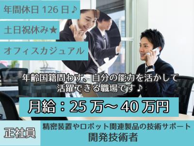 徳島市【開発技術者】正社員!土日祝休み★年間休日1