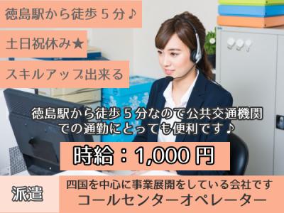 徳島市【コールセンターオペレーター(社外ヘルプデ