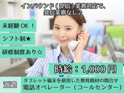鳴門市【電話オペレーター(コールセンター)】未経験