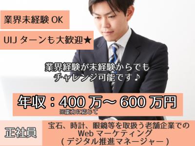 徳島市【Webマーケティング(デジタル推進マネージャ