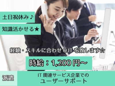 徳島市【ユーザーサポート】土日祝休み♪経験・スキ