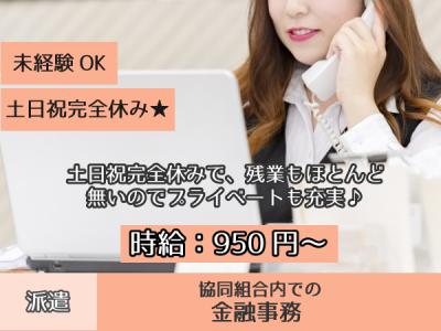 徳島市【金融事務】未経験OK!土日祝完全休み♪残業