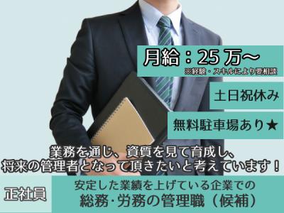 板野郡【総務・労務の管理職(候補)】正社員!経験