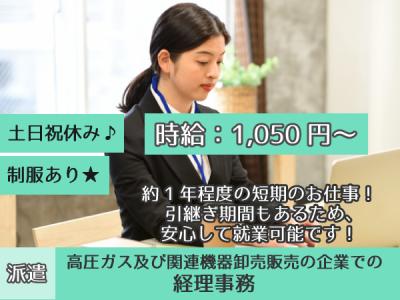 徳島市【経理事務】短期のお仕事!土日祝休