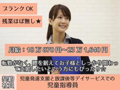 徳島市【児童指導員】ブランクOK!残業ほぼ無し♪年