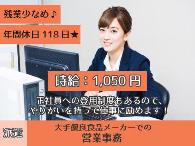 鳴門市【営業事務】残業少なめ♪年間休日118日!正社