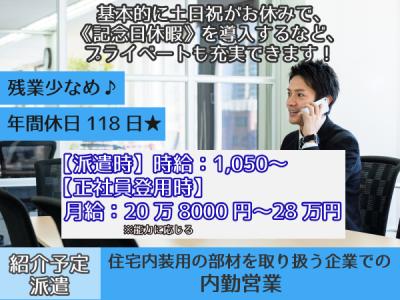 徳島市【内勤営業】正社員登用前提!土日祝