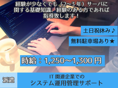 徳島市【システム運用管理サポート(サーバ運用支援