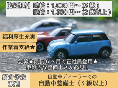 急募!【自動車整備士(3級以上)】紹介予定派遣★福利