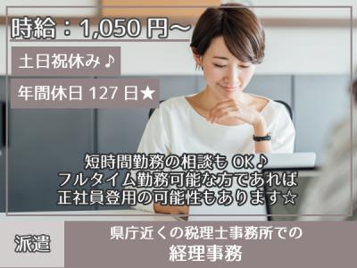 徳島市【経理事務】土日祝休み♪年間休日127