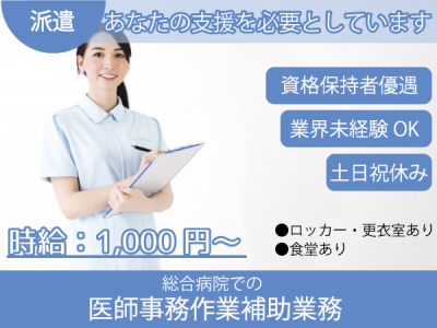 小松島市【外来診療補助_医師事務作業補助