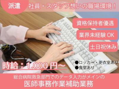 小松島市【救急部_医師事務作業補助業務】土日祝休