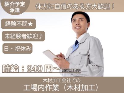 徳島市【工場内作業(木材加工)】紹介予定