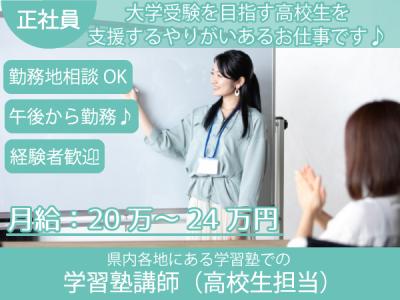 【学習塾講師(高校生担当)】午後からの勤務★勤務
