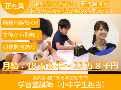 【学習塾講師(小中学生担当)】午後からの勤務★勤