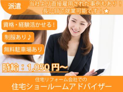 徳島市【住宅ショールームアドバイザー】資格・経験