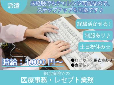 小松島市【医療事務_レセプト業務】土日祝休み☆医療