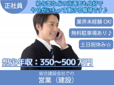 徳島市【営業(建設)】想定年収350万〜500万円!土