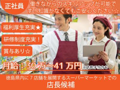 【店長候補】福利厚生・研修制度が充実♪風通しの良