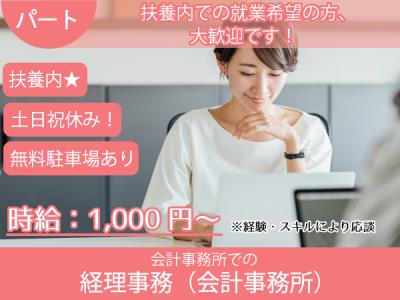 徳島市【経理事務(会計事務所)】パートタイム☆扶