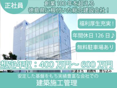 徳島市【建築施工管理】土日祝休み☆年間休日120日以