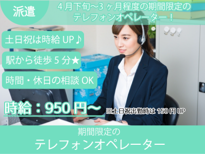 徳島市【テレフォンオペレーター】期間限定のお仕事