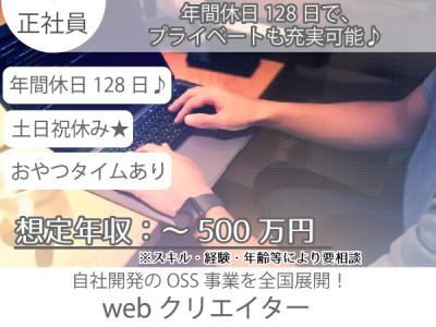 徳島市【webクリエイター】急募!年間休日1