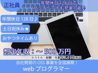 徳島市【webプログラマー】年間休日128日♪