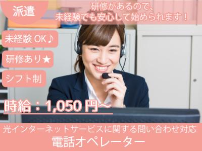 徳島市【電話オペレーター(コールセンター)】未経験