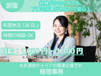 板野郡【経理事務】土日祝休み☆年間休日126日♪丁寧