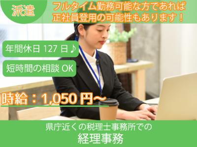 徳島市【経理事務】年間休日127日♪正社員登用の可能