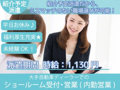 徳島市【ショールーム受付・営業(内勤営業)】正社員