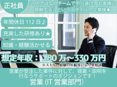 徳島市【営業 (IT営業部門)】充実した研修あり★経