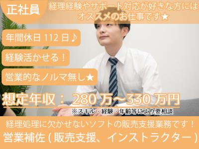 徳島市【営業補佐(販売支援、インストラクター)】経