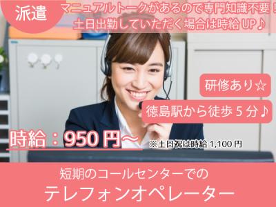 徳島市【テレフォンオペレーター】短期のお仕事!徳