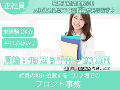 鳴門市【フロント事務】正社員!未経験OK☆